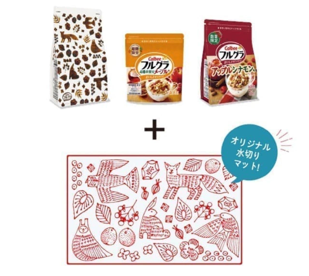 カルビーマルシェ「フルグラ詰め合わせ+オリジナル水切りマットセット」