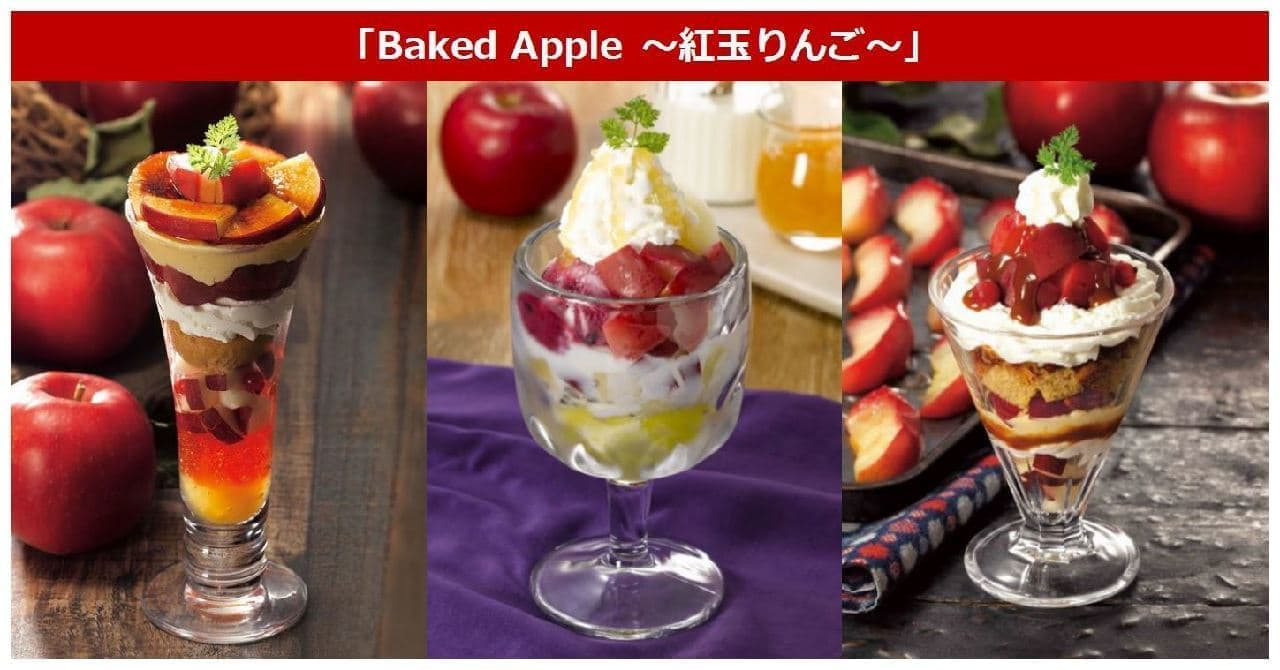 ロイヤルホストに冬の紅玉りんごデザート「Baked Apple ~紅玉りんご~」