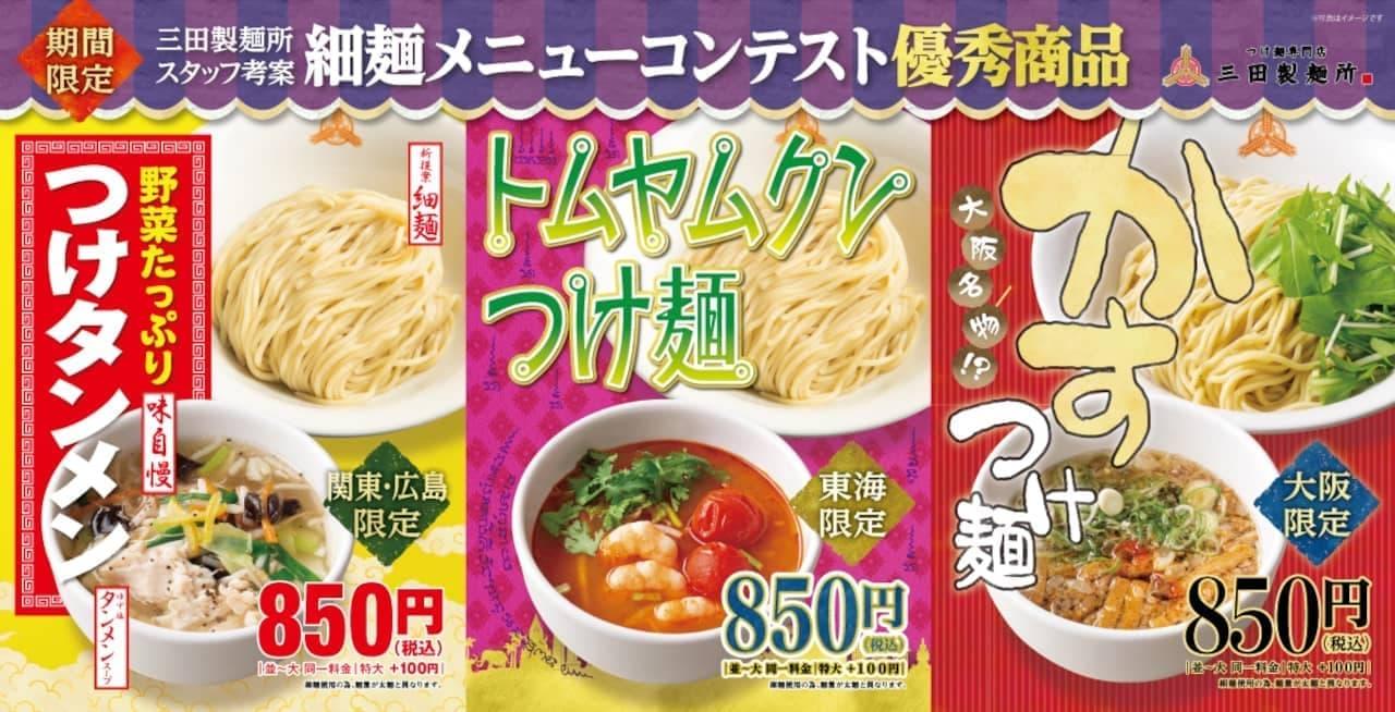 三田製麺所「野菜たっぷりつけタンメン」「トムヤムクンつけ麺」「かすつけ麺」