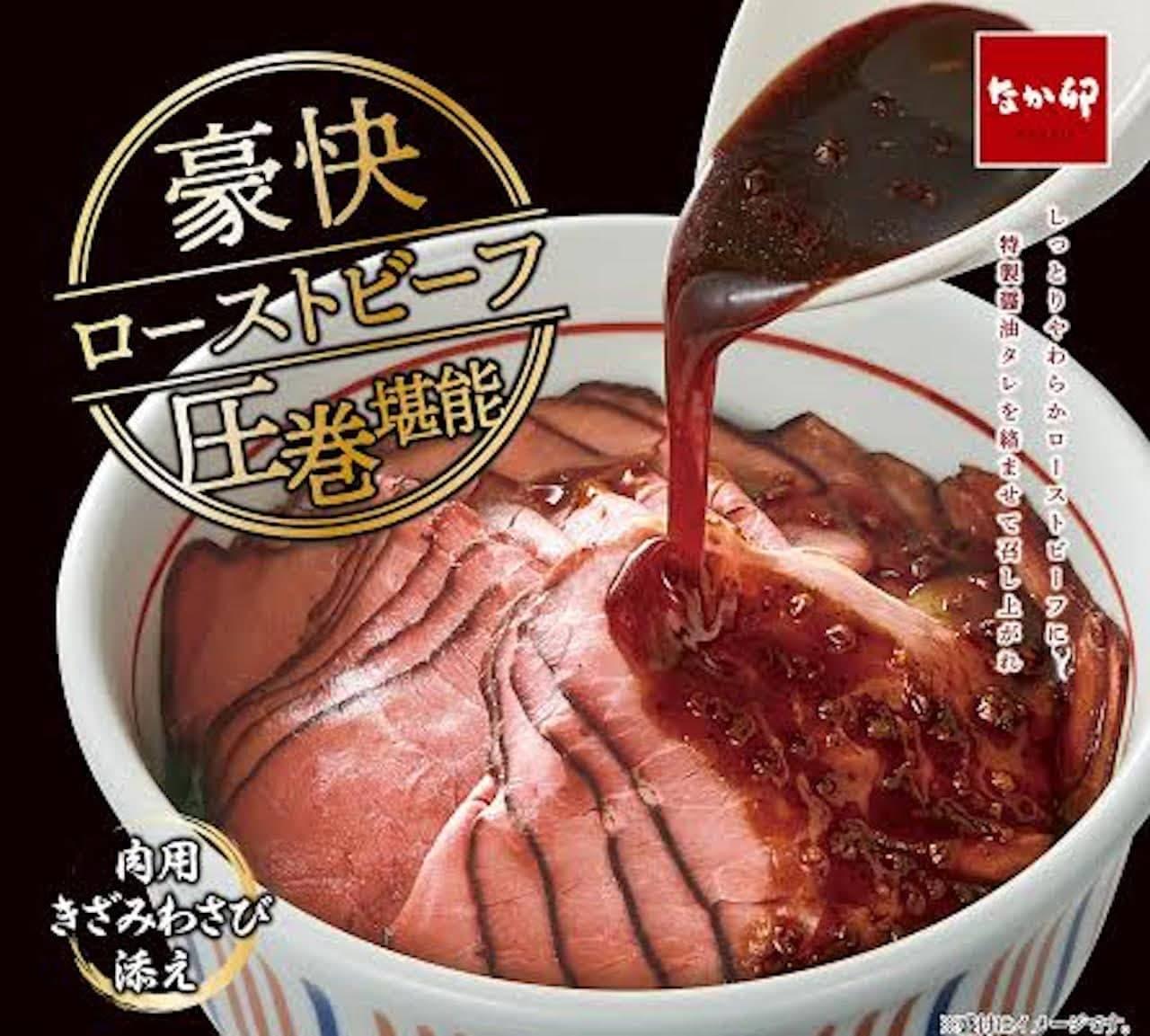 なか卯「ローストビーフ丼」