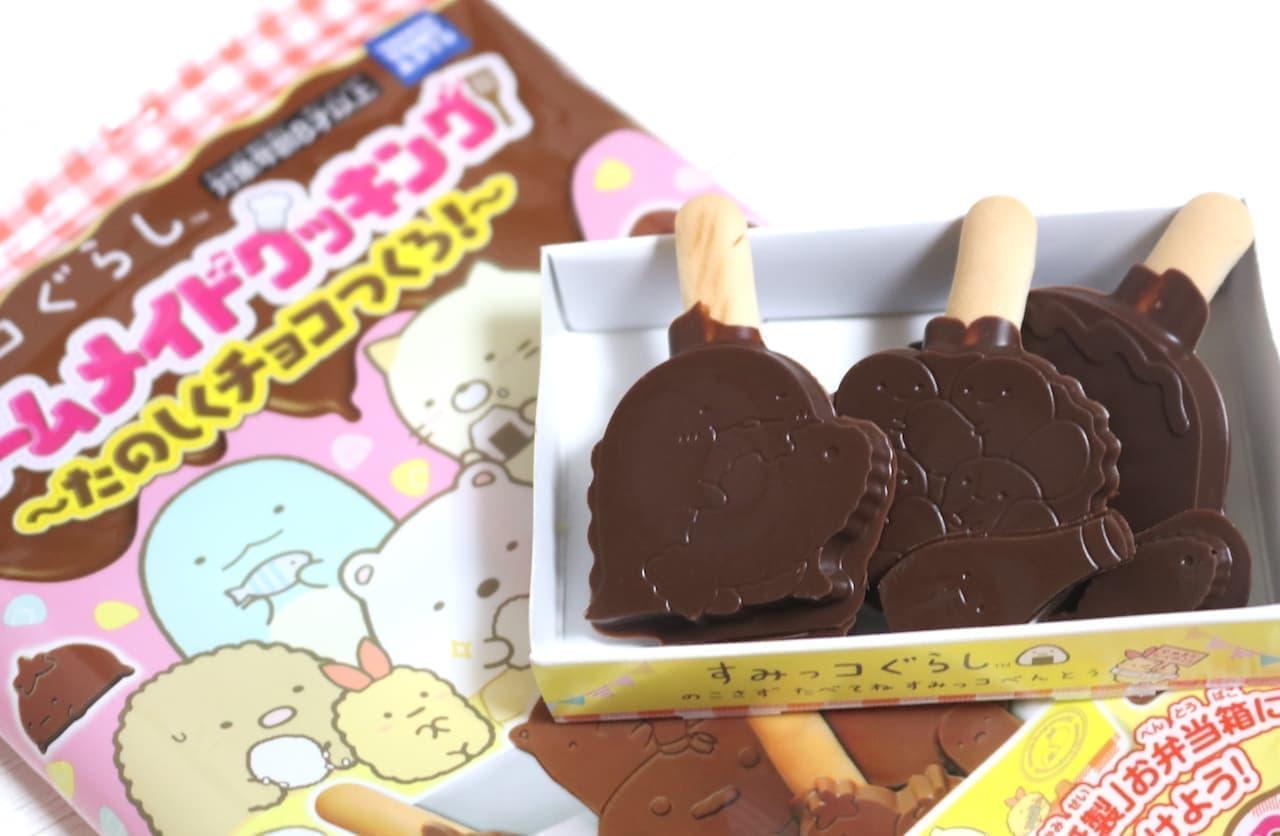 実食「すみっコぐらし ホームメイドクッキング ~たのしくチョコつくろう!~」