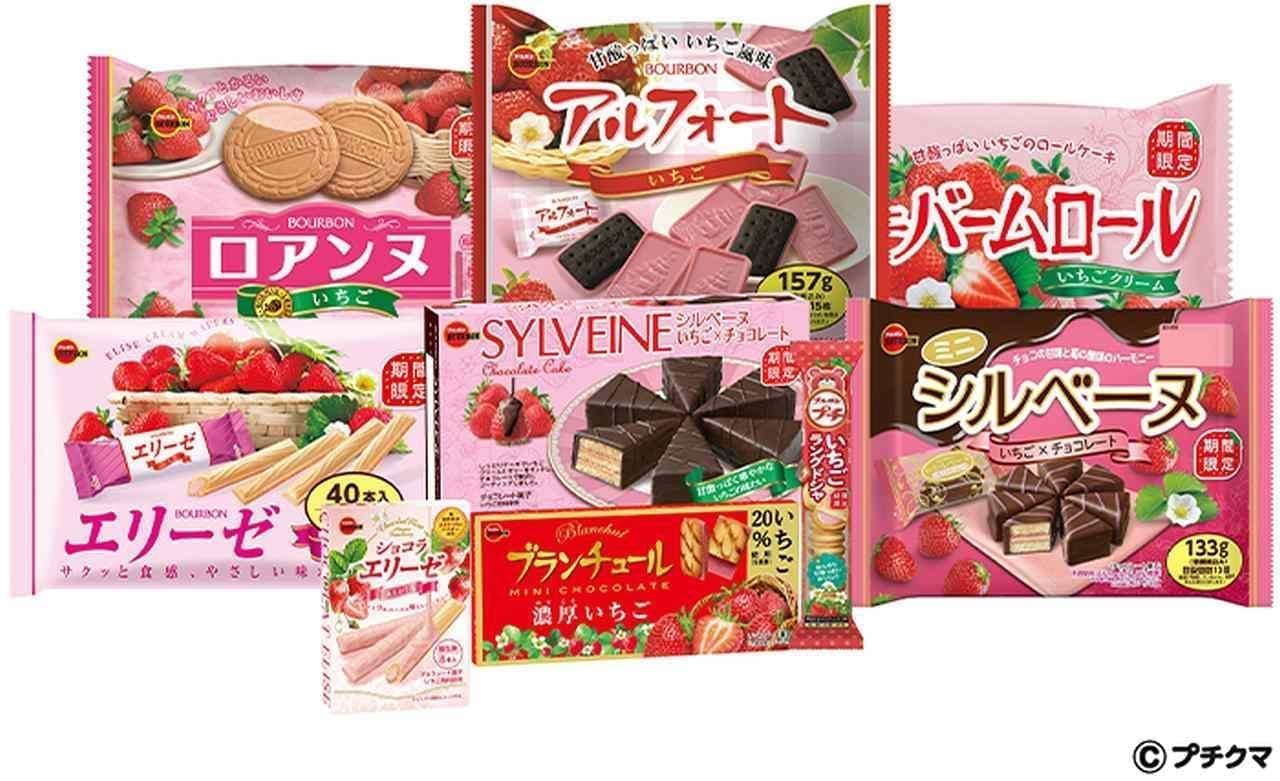 """ブルボン""""いちごフェア""""のお菓子"""