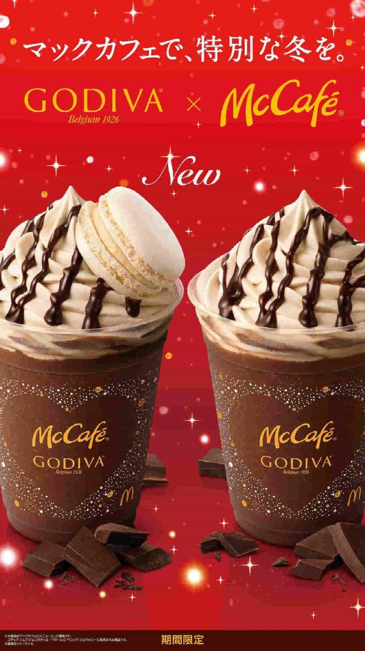 マックのカフェとゴディバが初コラボ