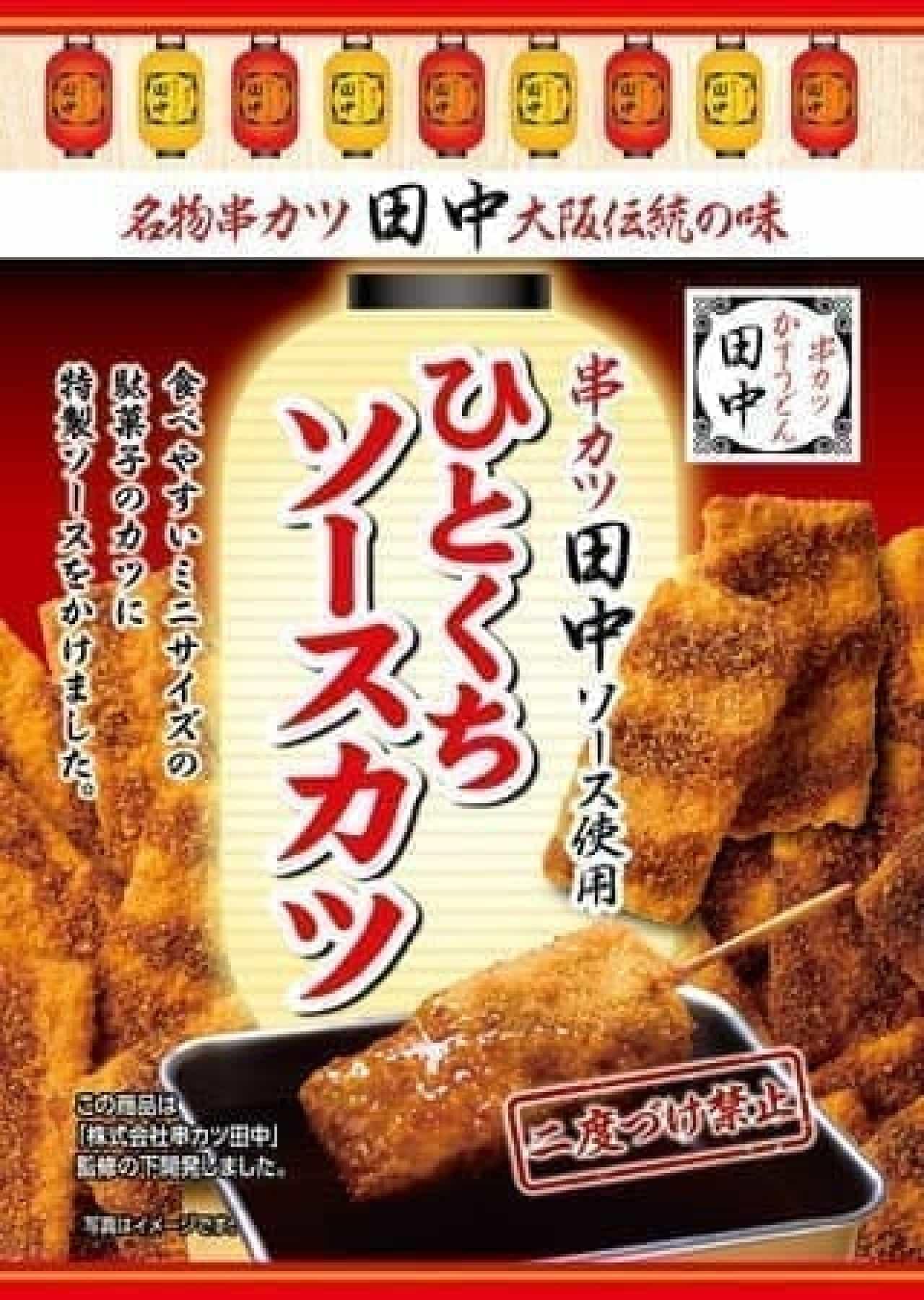 ローソン「ソースカツスナック菓子 ひとくちソースカツスナック 串カツ田中監修」