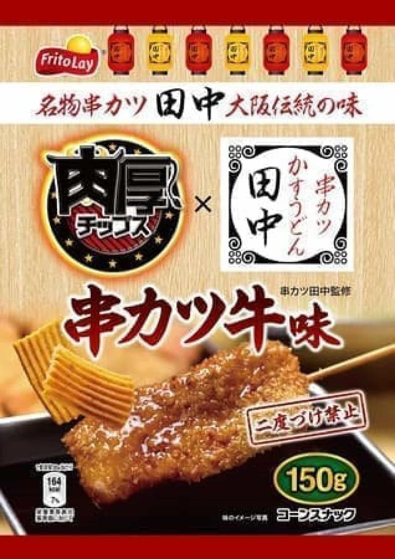 ローソン「肉厚チップス 串カツ田中 串牛カツ味」