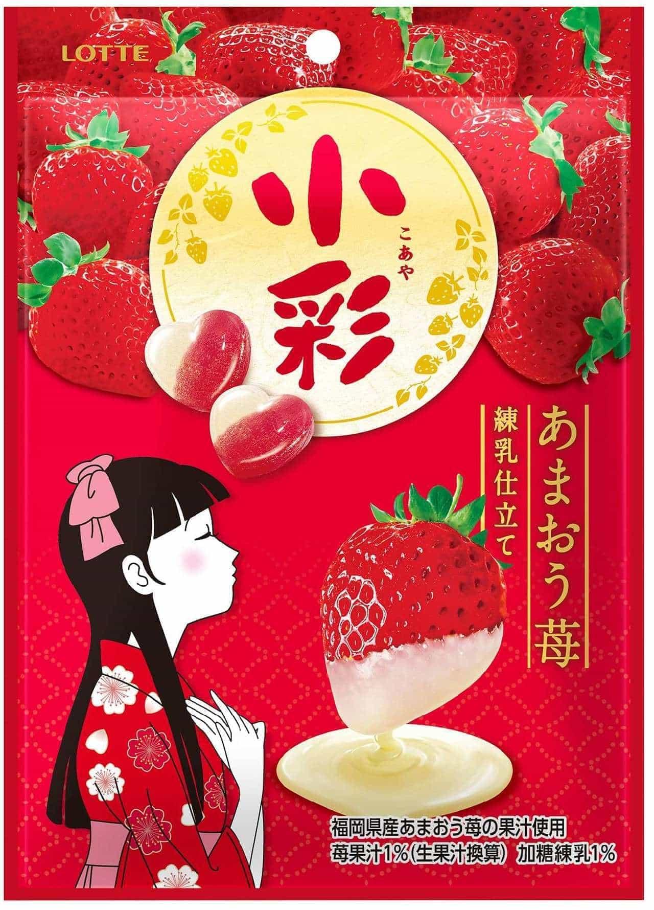 ロッテ「紗々<紅赤いちご>」「小彩(袋)あまおう苺<練乳仕立て>」「カスタードケーキ<あまおう苺>」