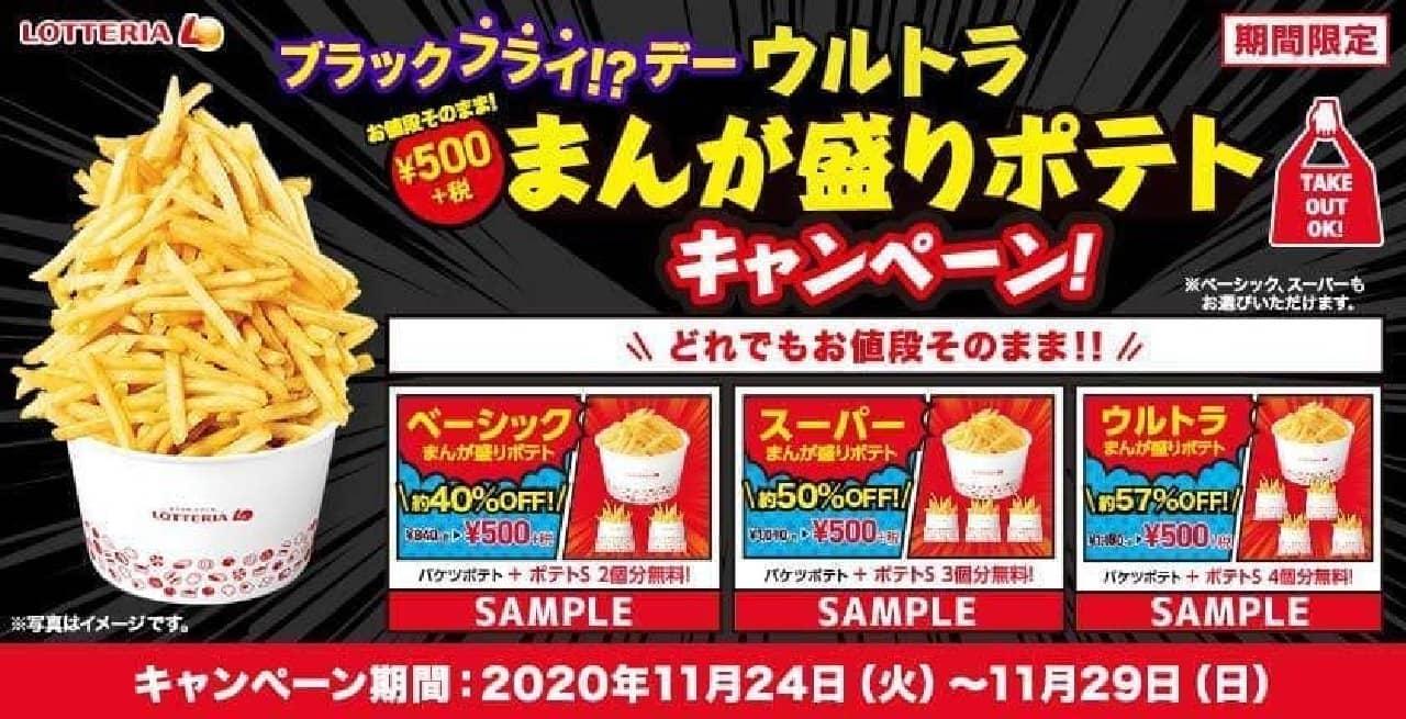 ロッテリア「ブラックフライ!?デーお値段そのままウルトラまんが盛りポテト」キャンペーン
