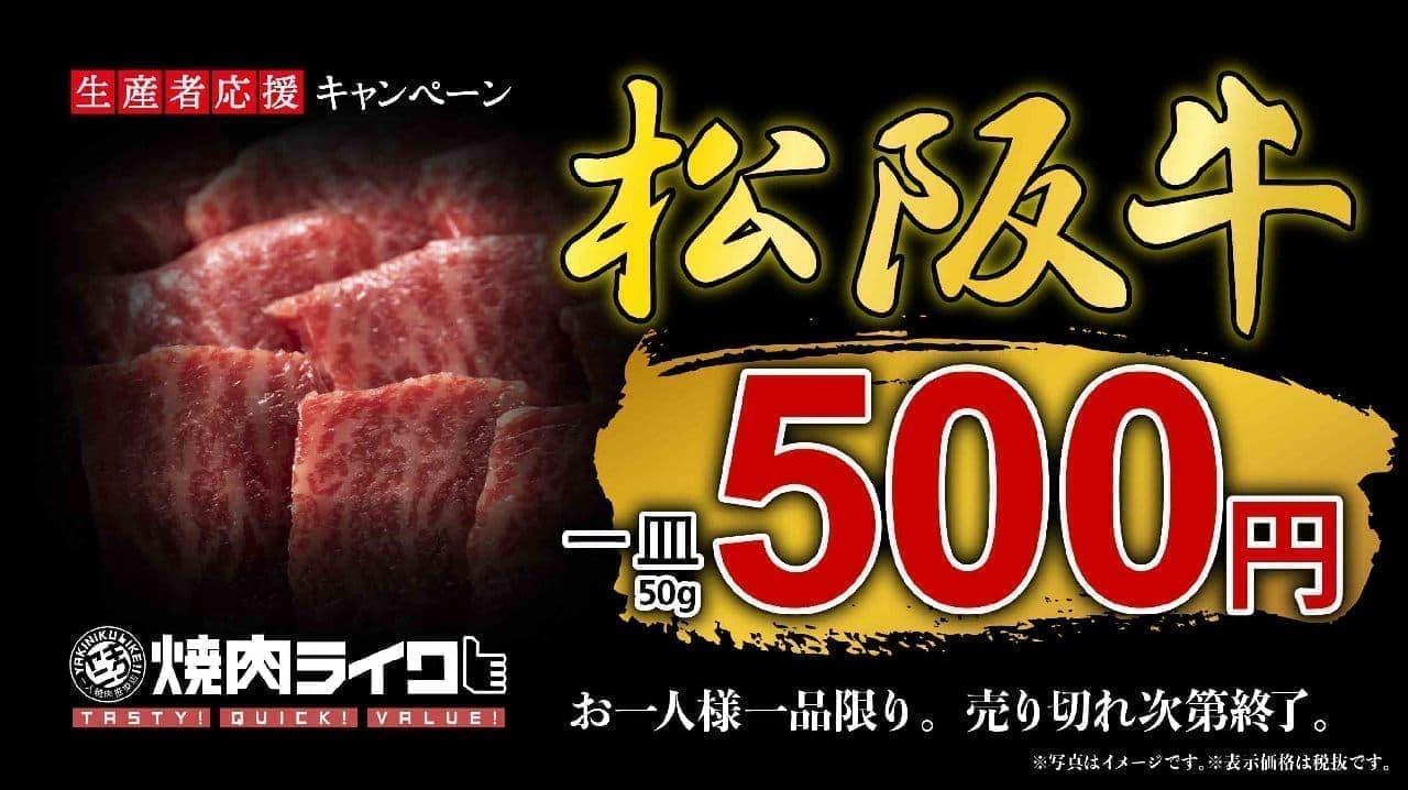 焼肉ライクで「松阪牛50g」500円