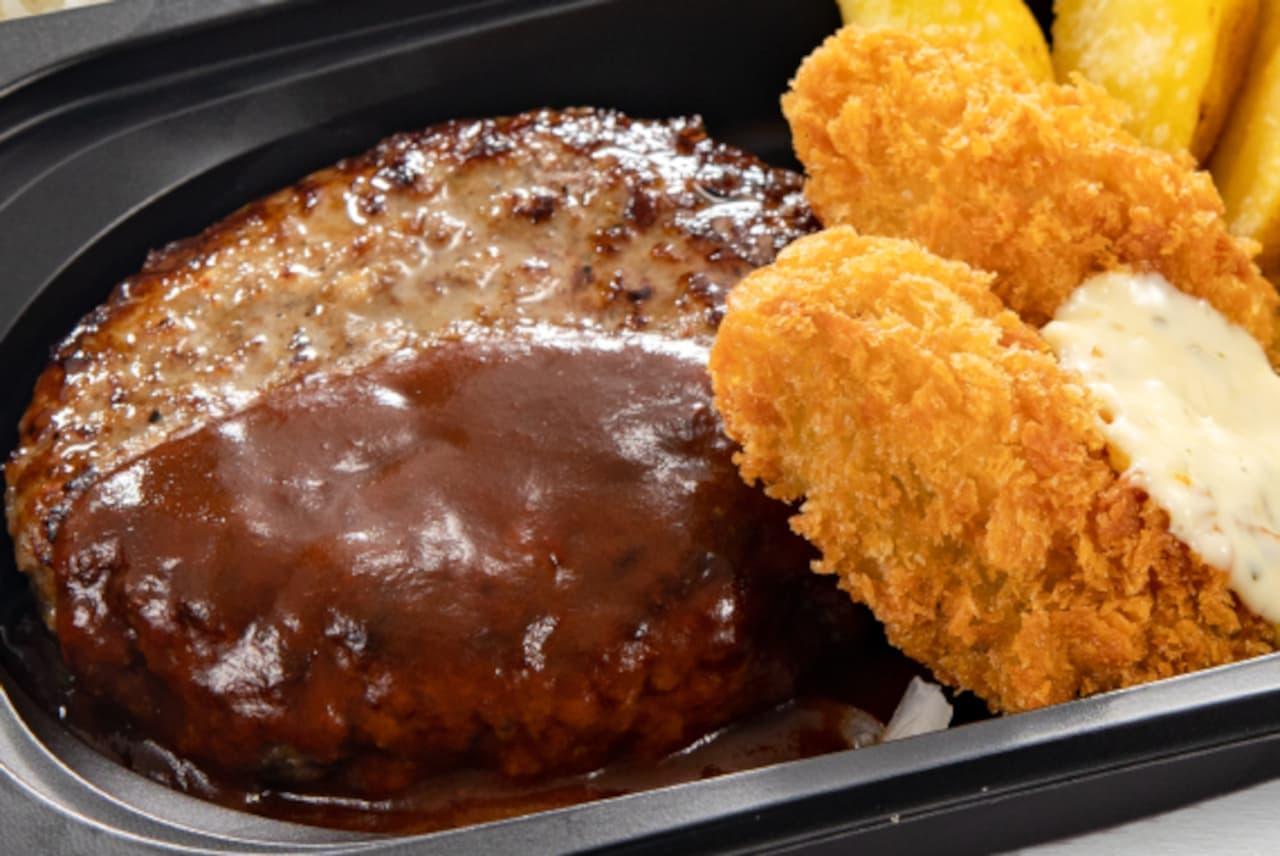 ステーキガスト「手ごねビーフハンバーグ&大粒カキフライ弁当」