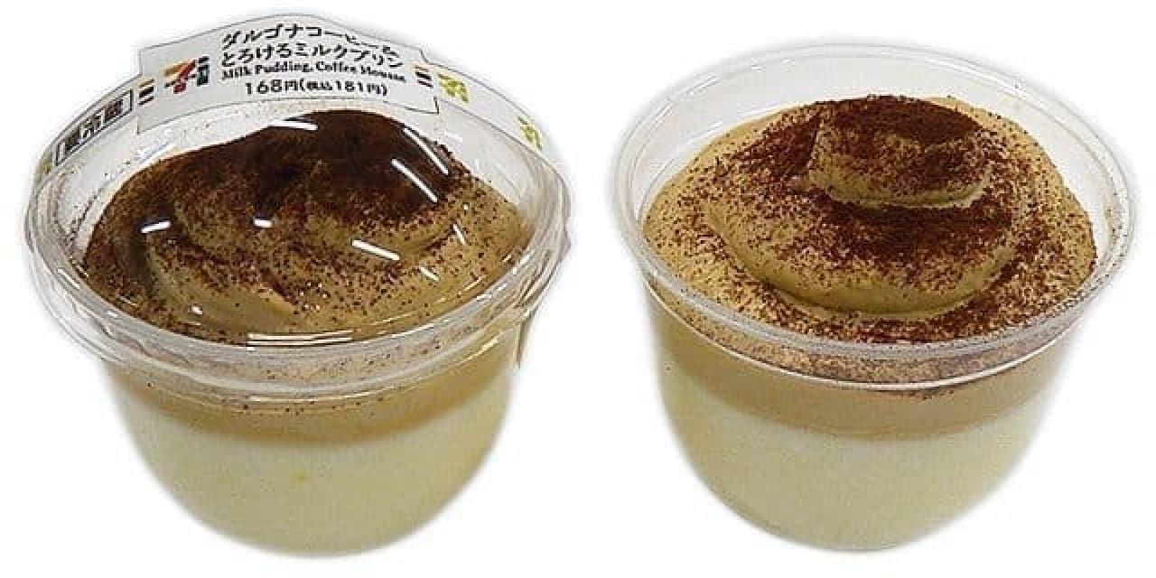 セブン-イレブン「ダルゴナコーヒー&とろけるミルクプリン」