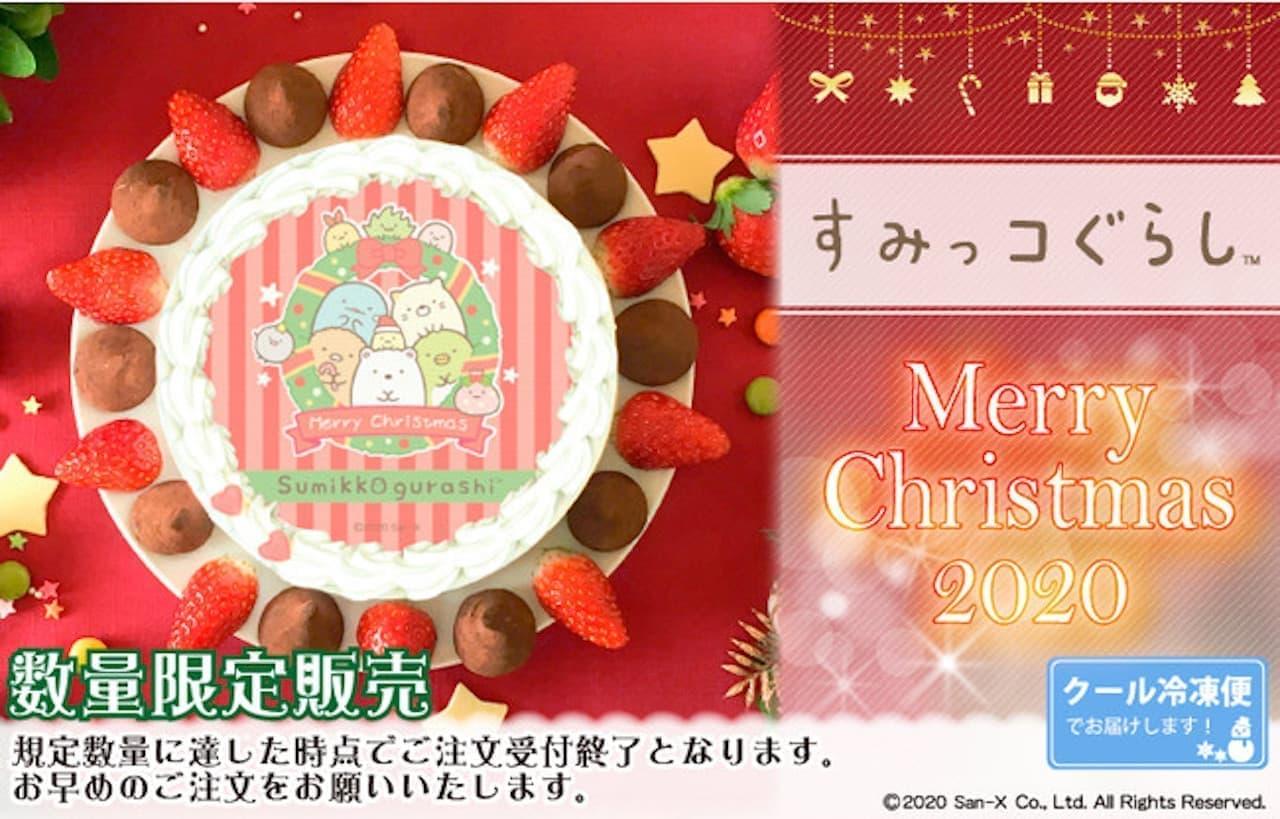 「すみっコぐらし」のクリスマスケーキ2020