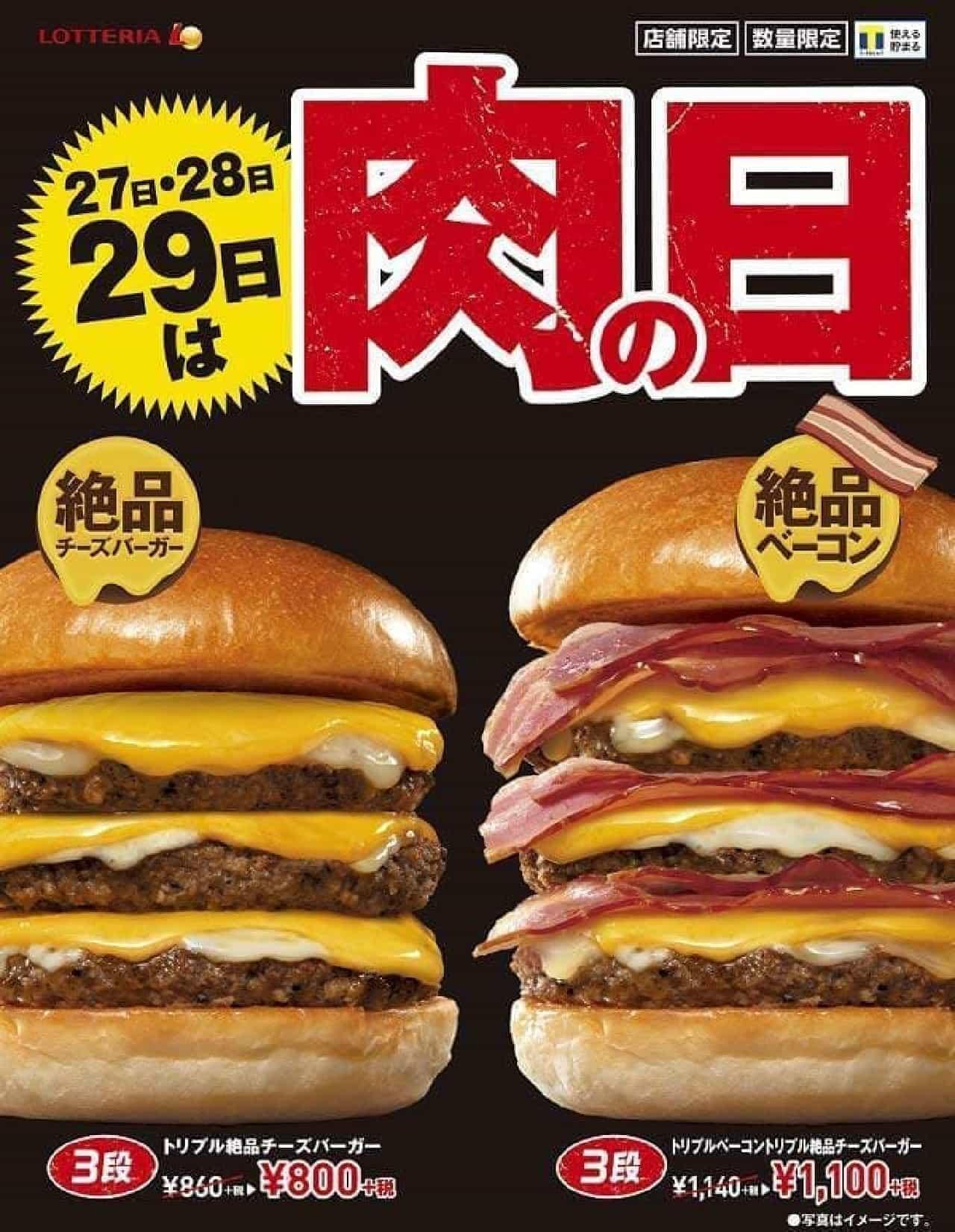 11月の「ロッテリア 29肉(ニク)の日」
