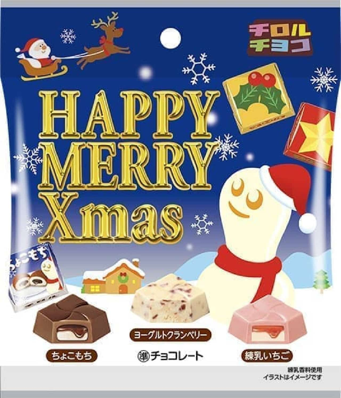 ファミマ限定チロルチョコ「ハッピーメリークリスマス」