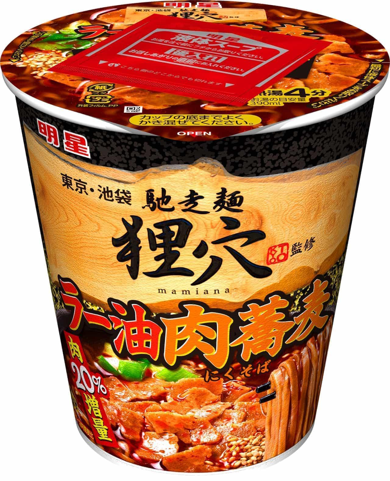 カップ麺「明星 馳走麺 狸穴監修 ラー油肉蕎麦」