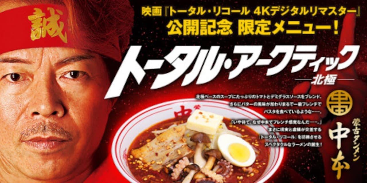 タンメン トマト 蒙古 蒙古タンメン中本と限定の蒙古トマタンを食べて比較!激辛カップ麺の口コミ