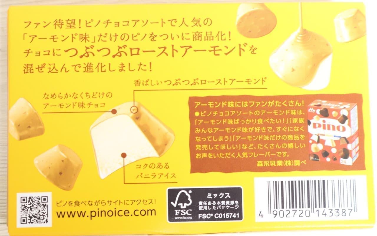 実食「ピノ やみつきアーモンド味」