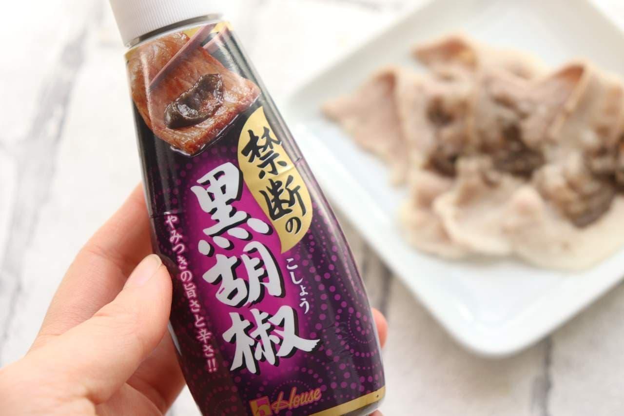 ボトル入り調味料禁断の黒胡椒