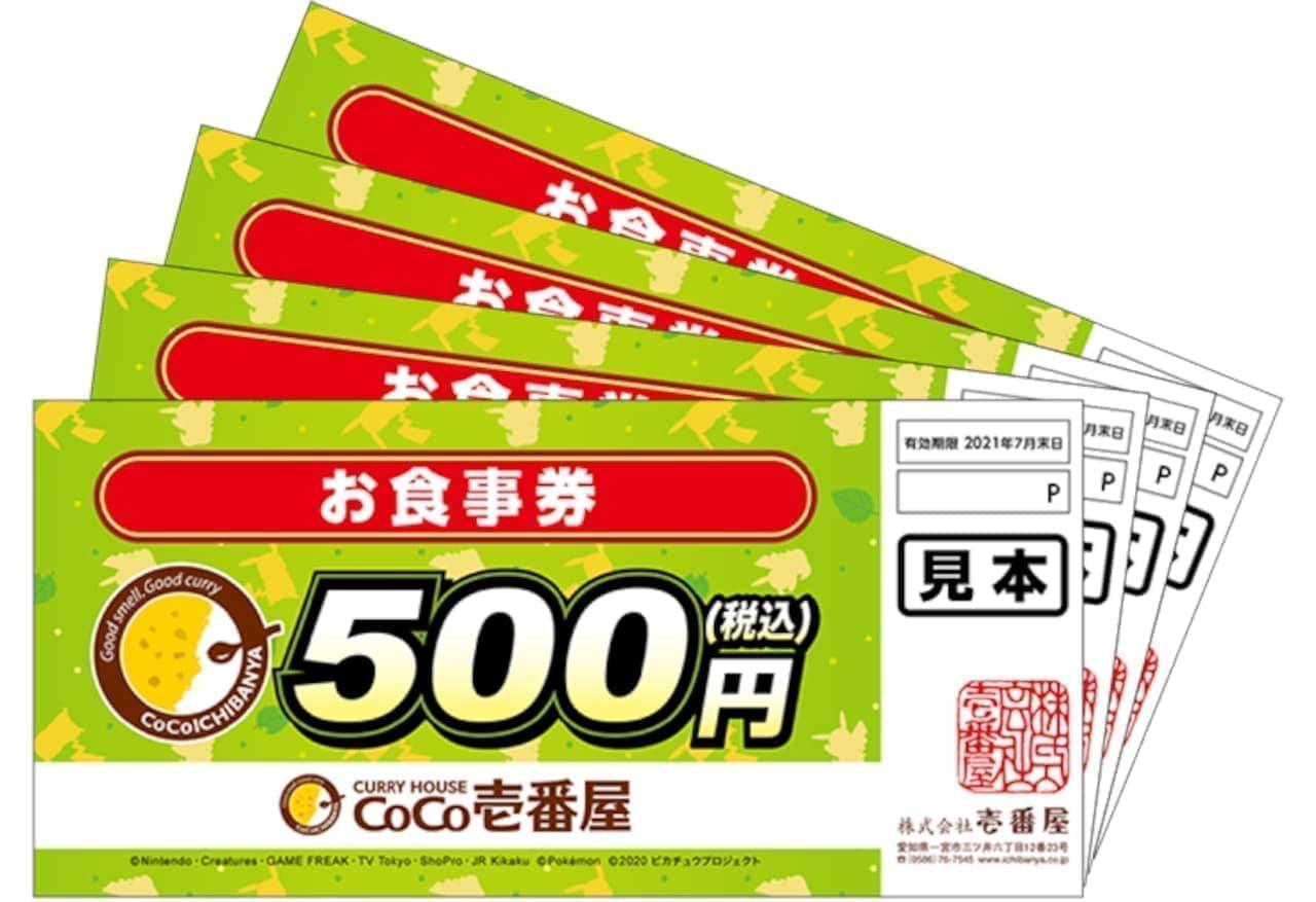 CoCo壱番屋「劇場版ポケットモンスター ココ」キャンペーン