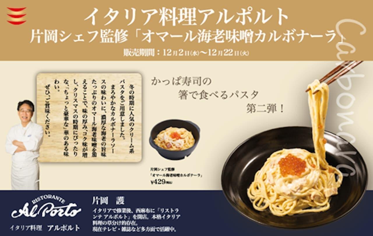 「オマール海老味噌カルボナーラ」かっぱ寿司から
