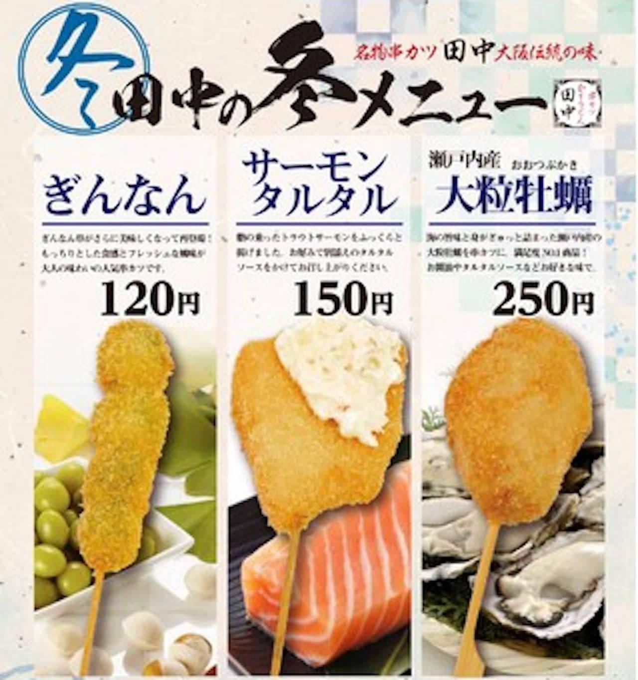 串カツ田中に冬メニュー「サーモンタルタル」や「大粒牡蠣」など