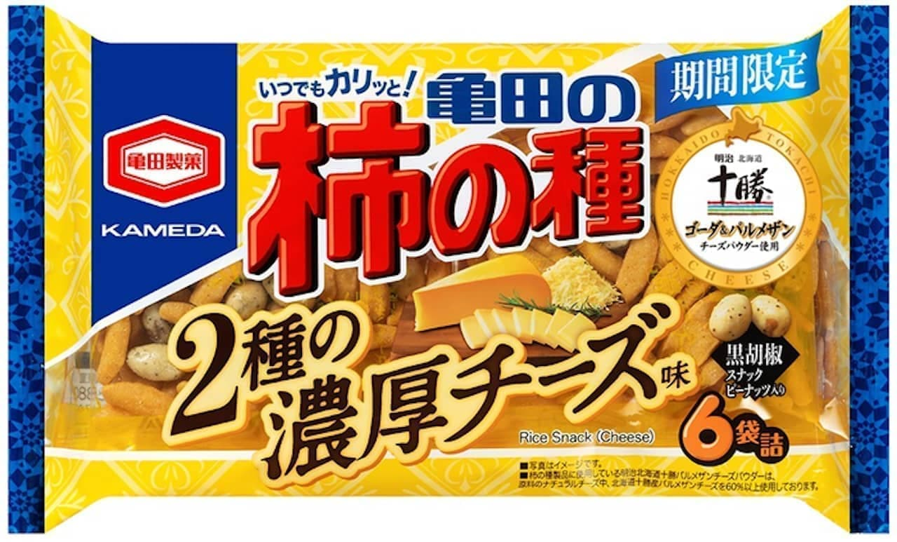 「亀田の柿の種 2種の濃厚チーズ味」期間限定で