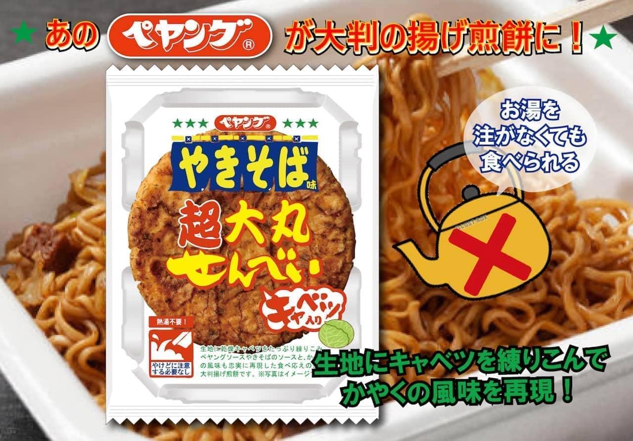 三州製菓「ペヤングソースやきそば味 超大丸せんべい」