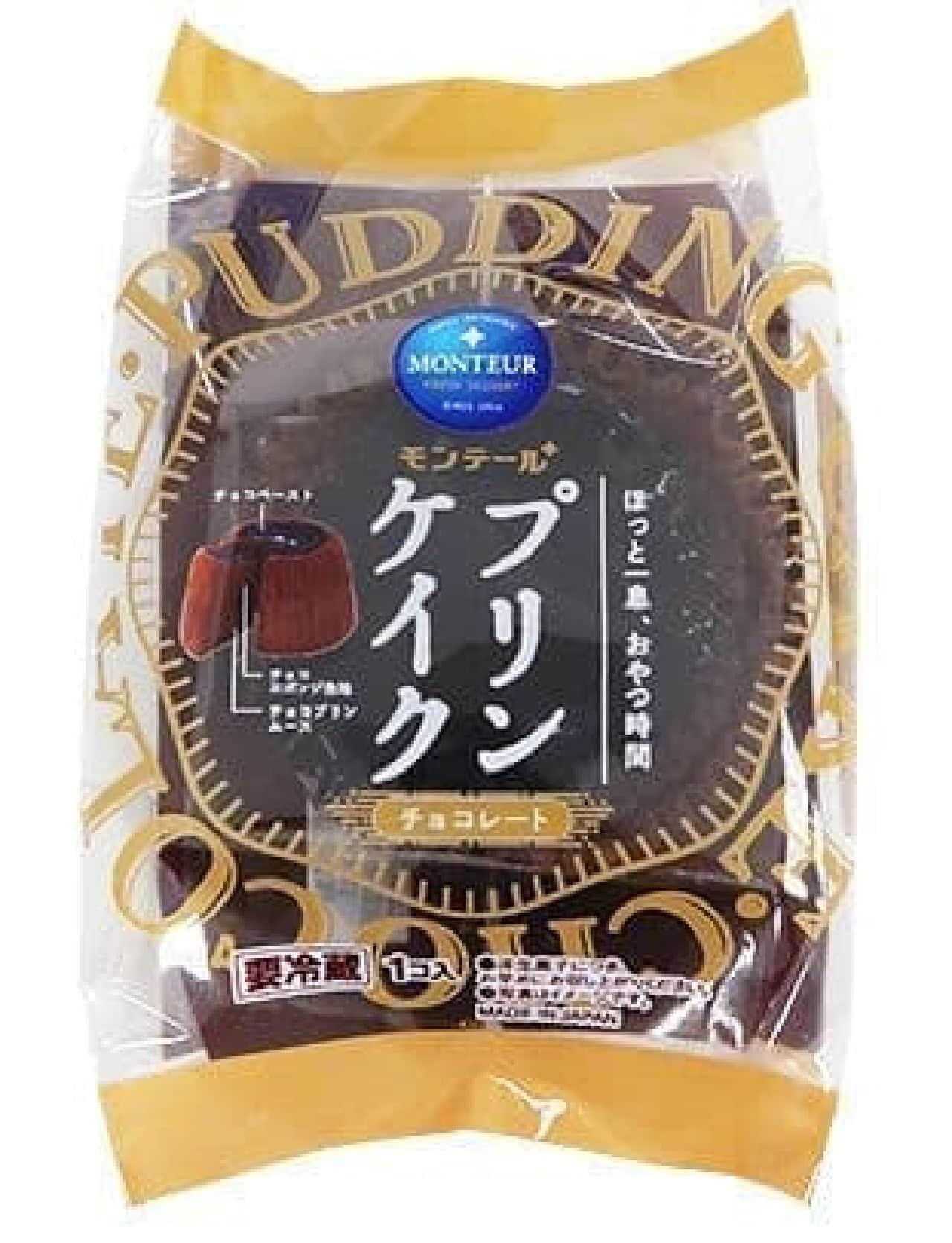 モンテール「プリンケイク・チョコレート」