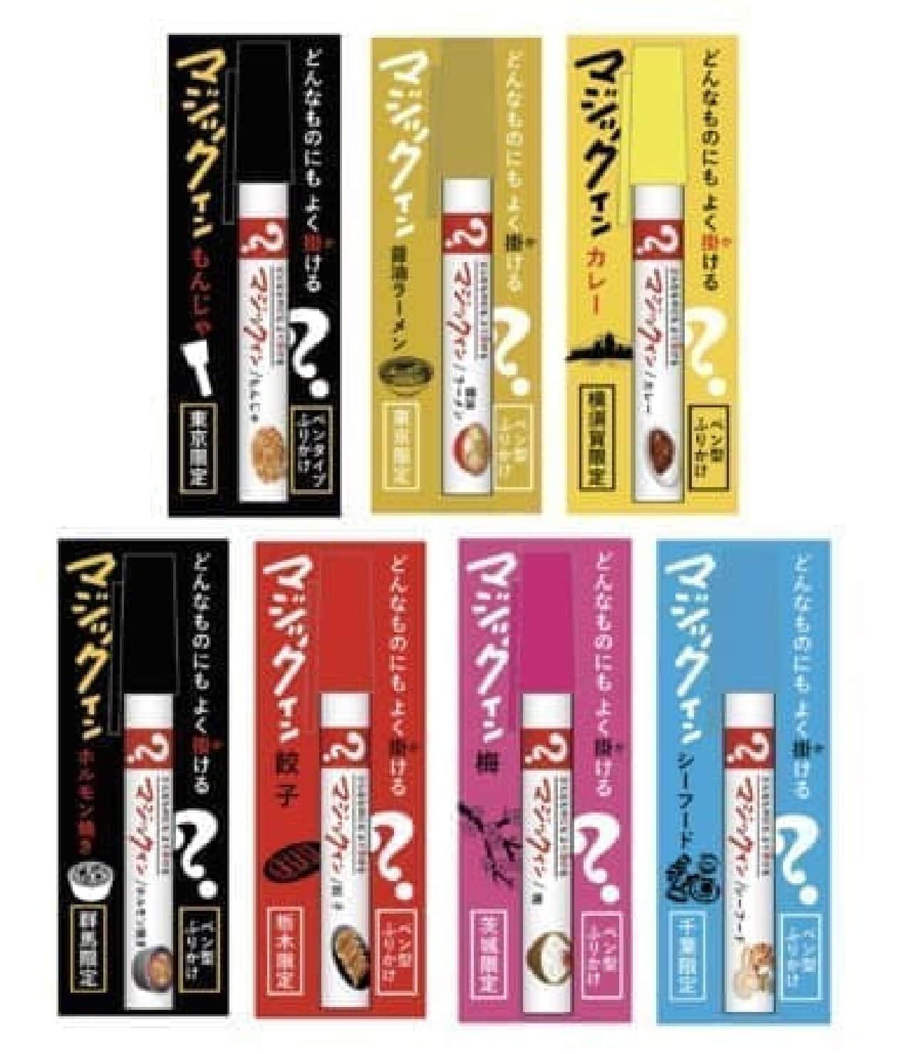 「マジックふりかけ 関東シリーズ(7種)」魔法(マジック)のペン型ふりかけ