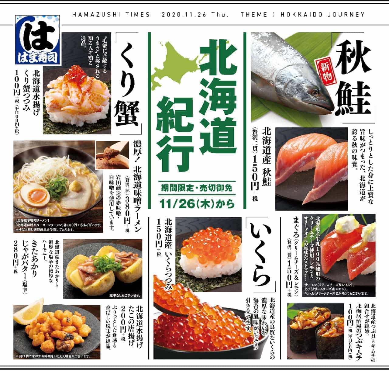 はま寿司で「北海道紀行」フェア