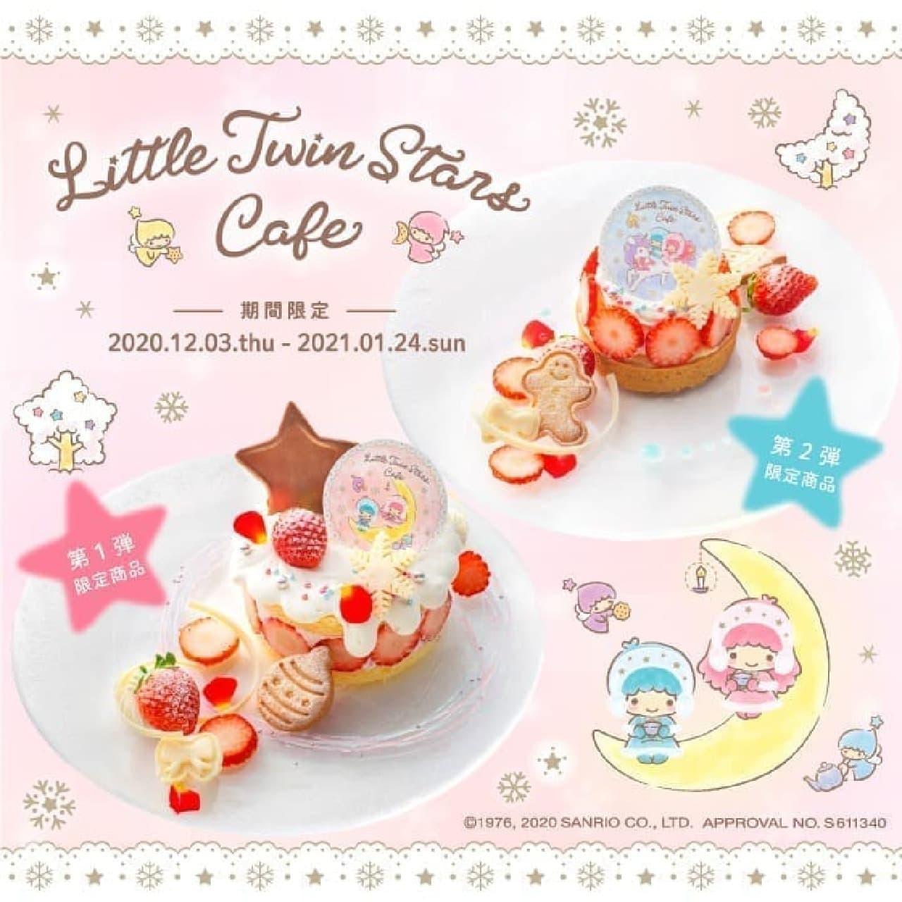 「Little Twin Stars」コラボカフェ