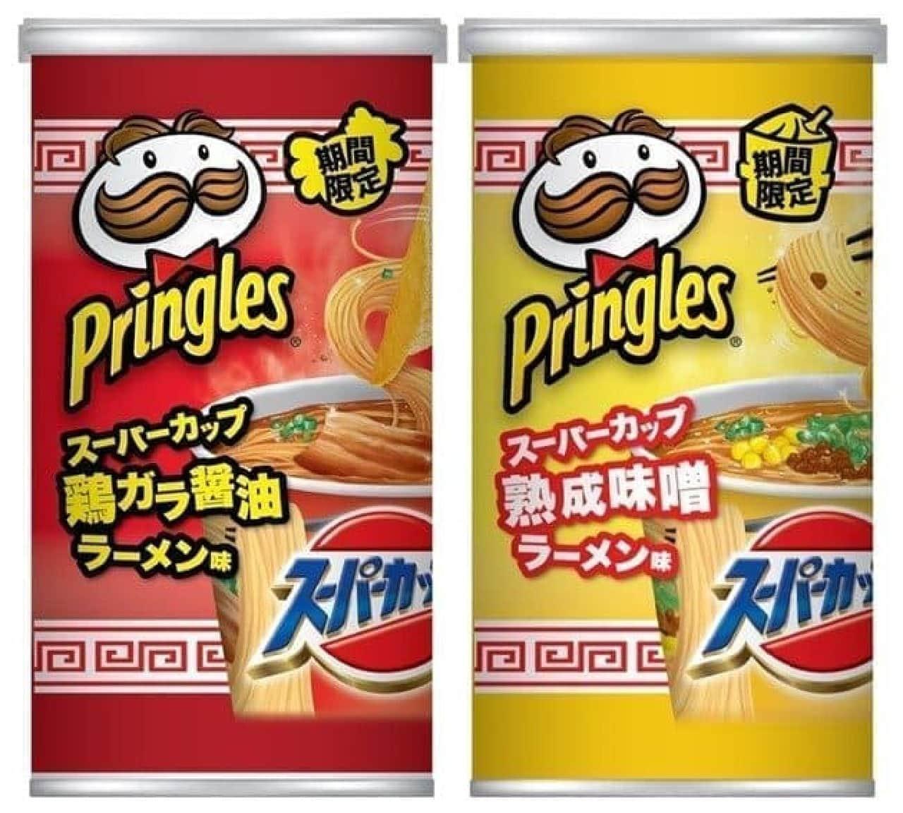 「プリングルズ スーパーカップ 鶏ガラ醤油ラーメン味」と「プリングルズ スーパーカップ 熟成味噌ラーメン味」