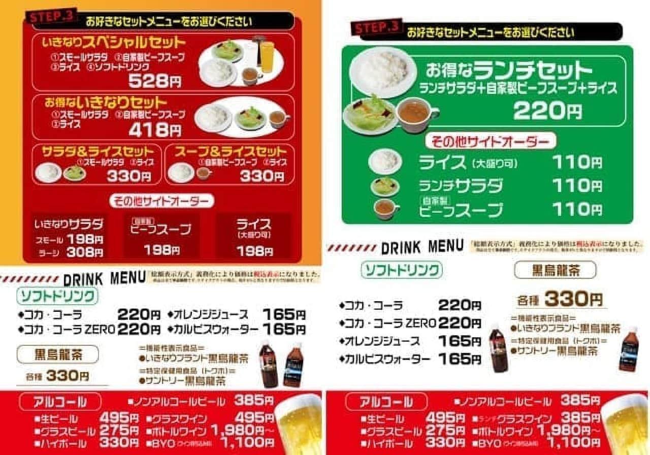 「いきなり!ステーキ」のメニューが全店でリニューアル