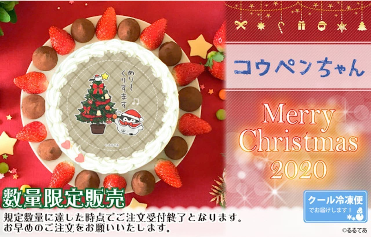 「コウペンちゃん クリスマスケーキ2020」クリスマス限定デザインで