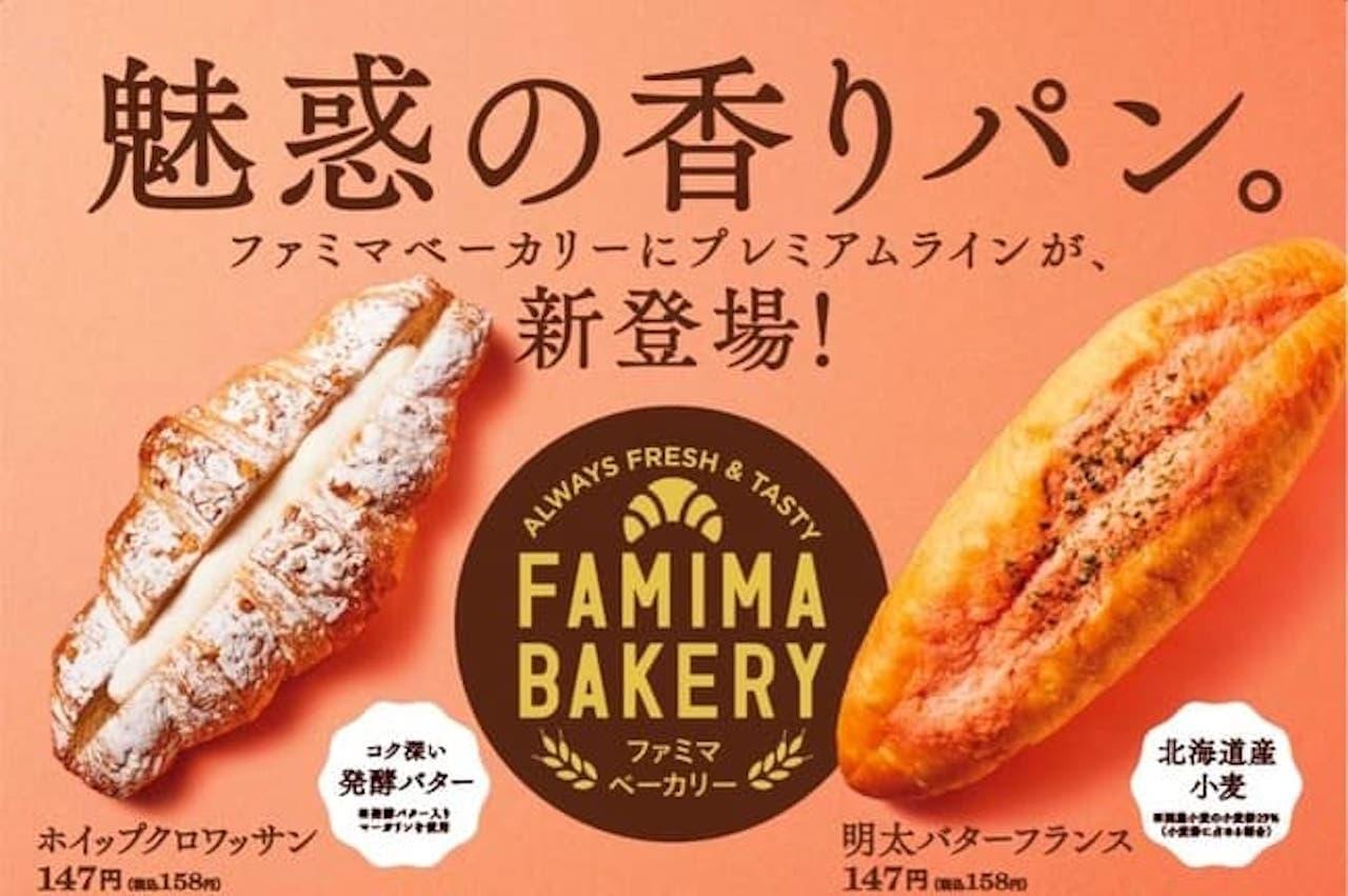 ファミマ「ホイップクロワッサン」と「明太バターフランス」