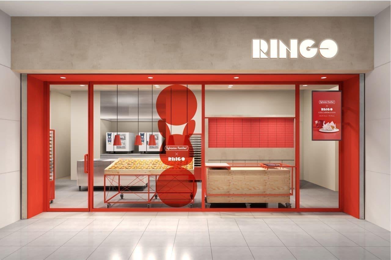 焼きたてカスタードアップルパイ専門店「RINGO」と「シルバニアファミリー」のコラボレーション店舗