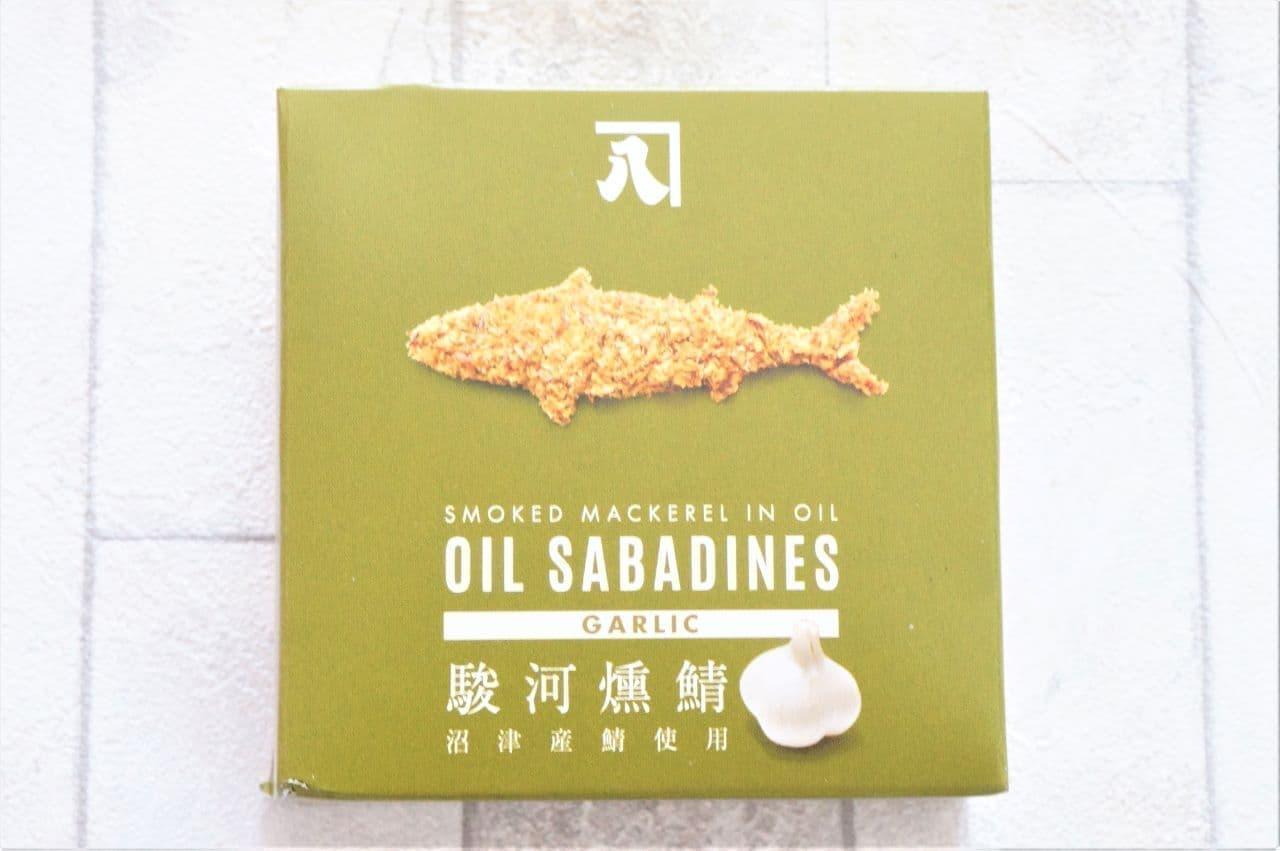 駿河燻鯖 オイルサバディン オリーブオイルガーリック