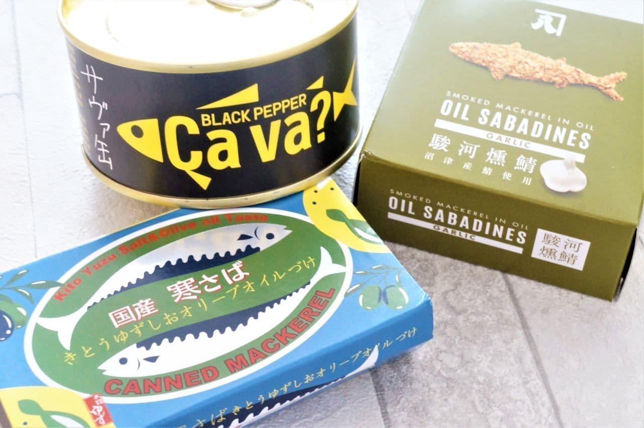 「オイルサバディン」「国産 寒さば きとうゆずしおオリーブオイルづけ」「サヴァ缶 ブラックペッパー味」