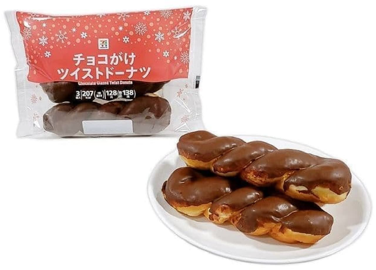 セブン-イレブン「7プレミアムチョコがけツイストドーナツ3個入」