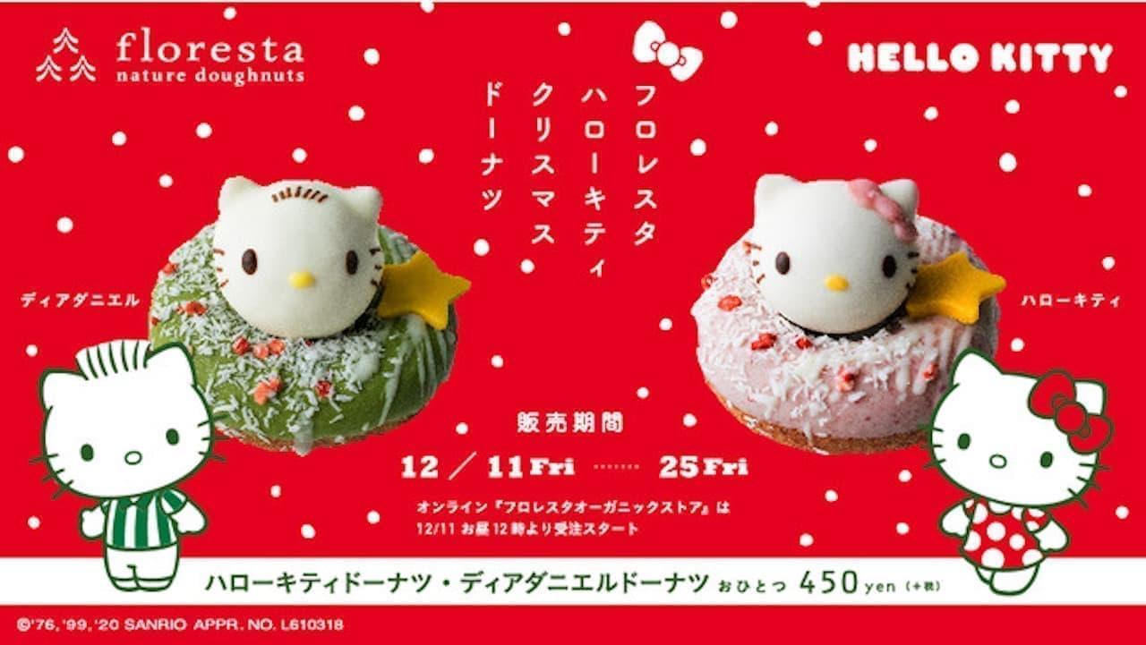 「フロレスタ ハローキティクリスマスドーナツ」フロレスタドーナツから