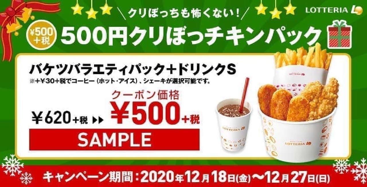 ロッテリア「500円クリぼっチキンパック」