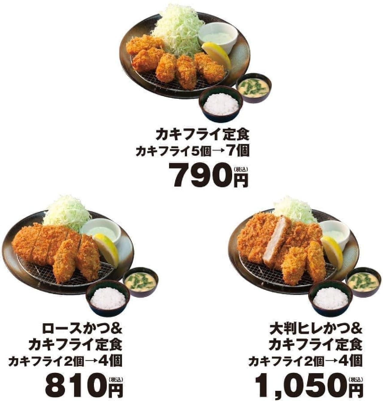 松のや「カキフライ増量キャンペーン」