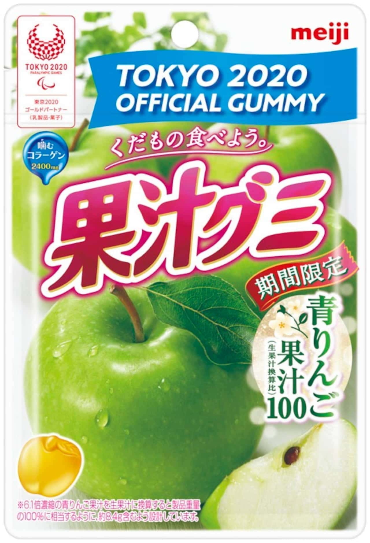 明治「果汁グミ青りんご」
