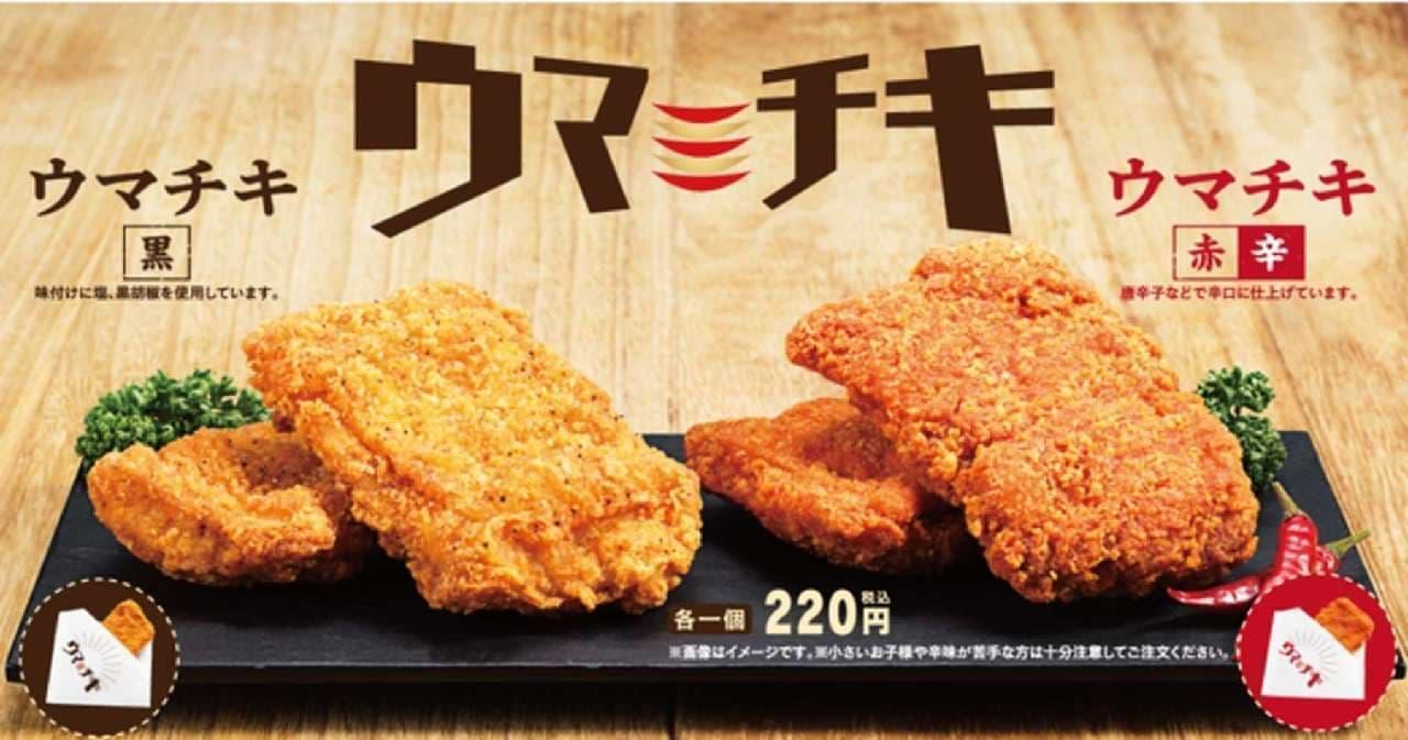 かっぱ寿司「フライドチキンにぎり」ウマチキ