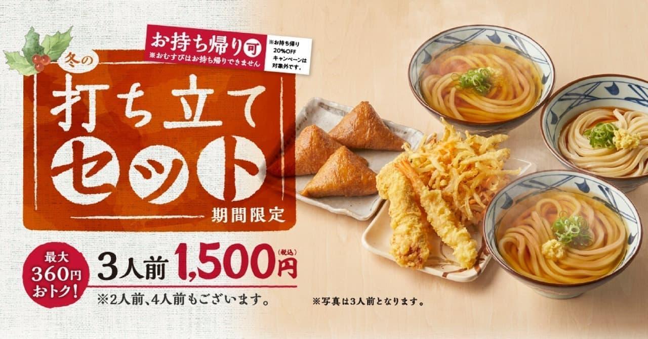 丸亀製麺「冬の打ち立てセット」