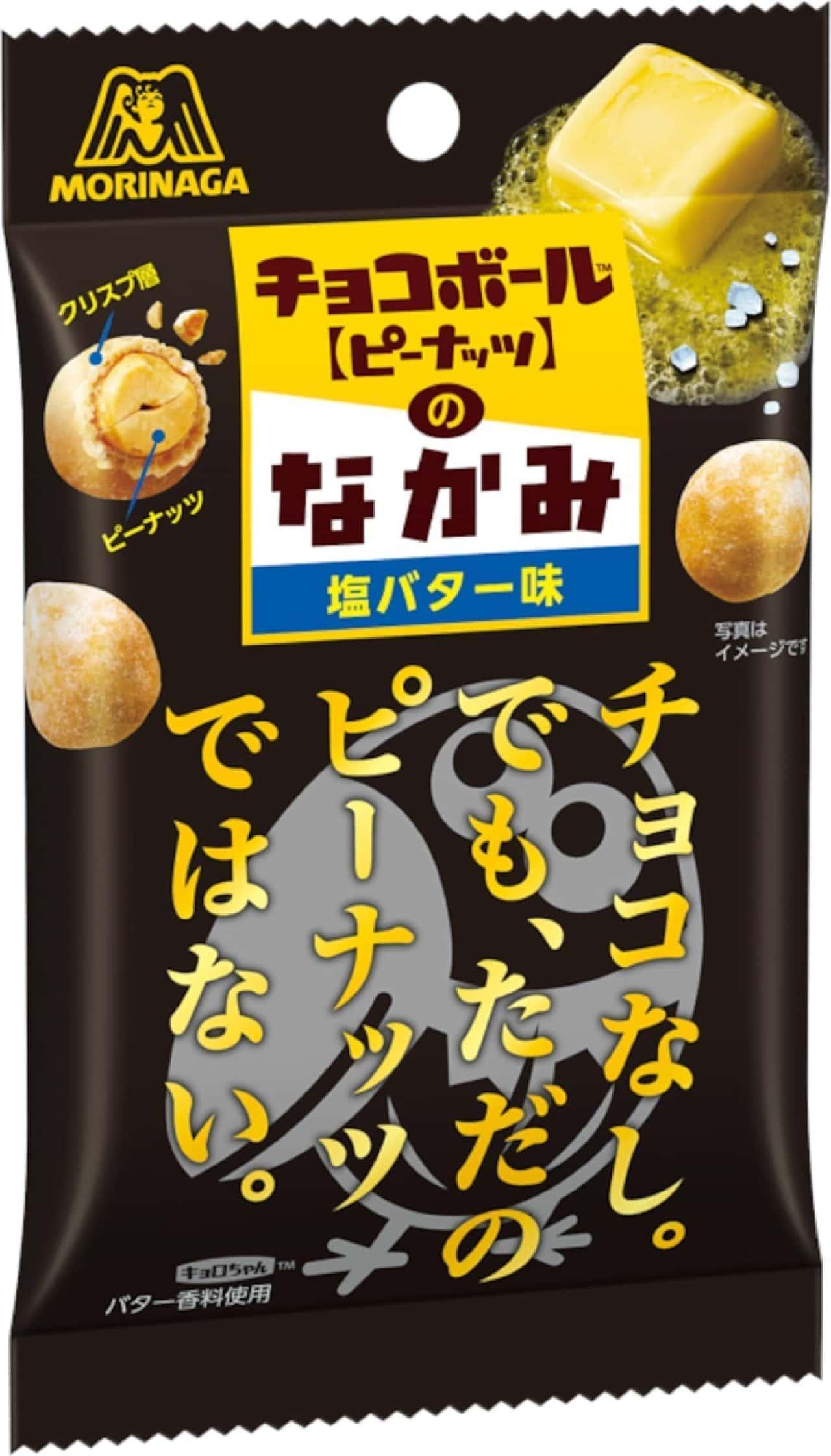 森永「チョコボールのなかみ」に新フレーバー「塩バター味」