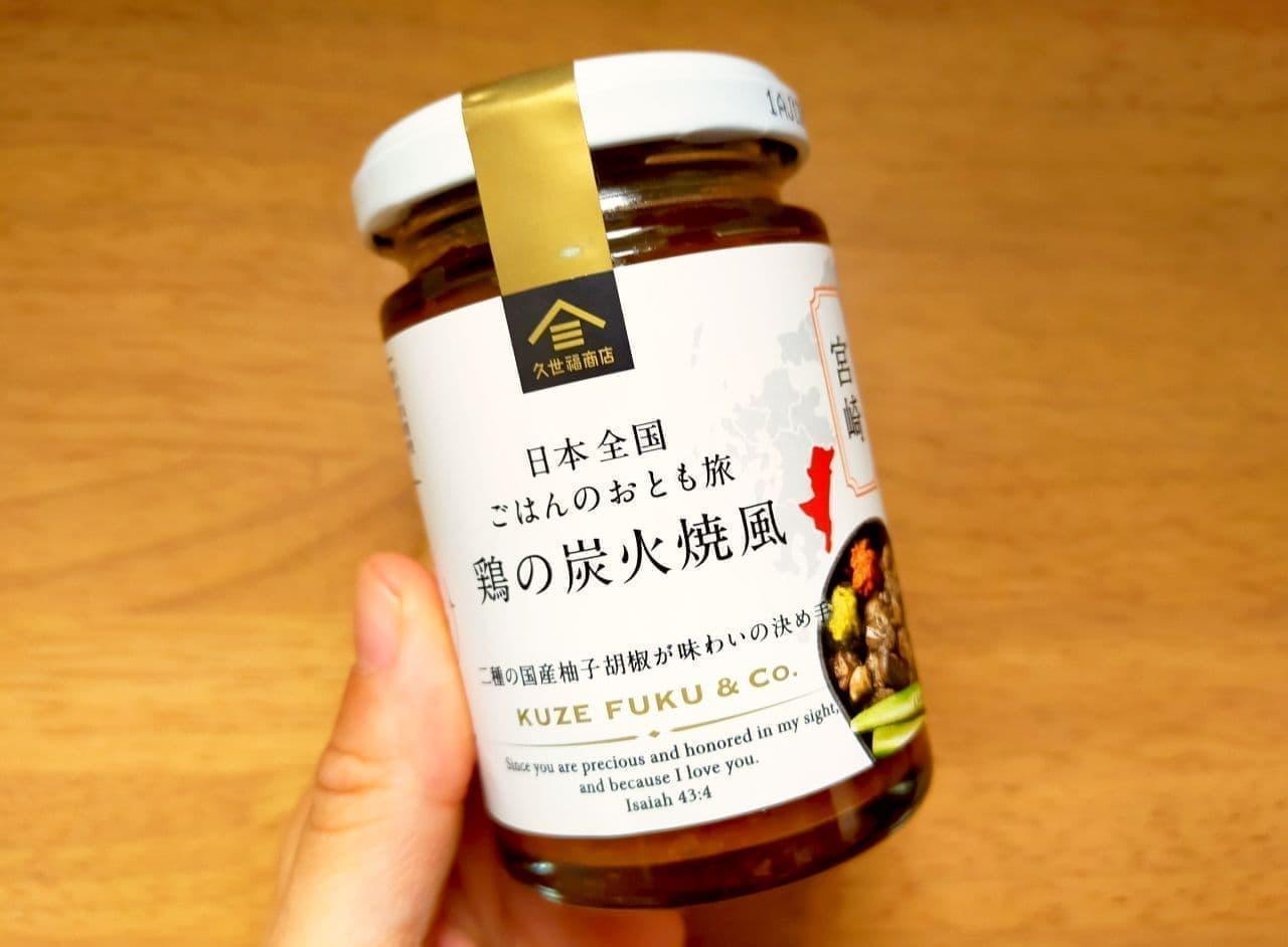 久世福商店「日本全国ごはんのおとも旅」