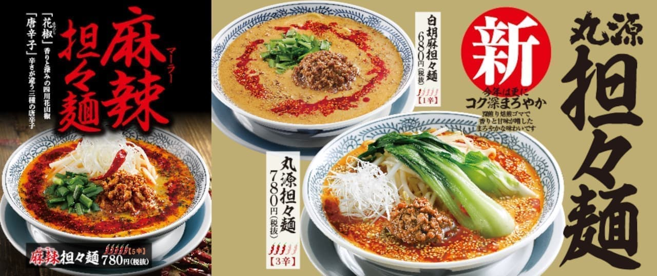 丸源ラーメン「丸源担々麺」「白胡麻担々麺」「麻辣担々麺」