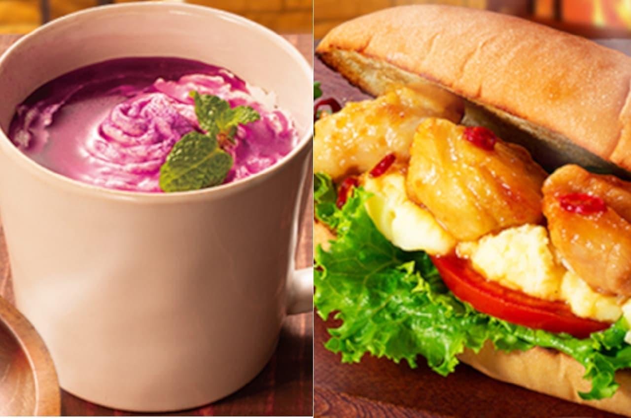モリバコーヒー「むらさき芋ラテ」「あったかマッシュポテトとローストチキンのサンド」