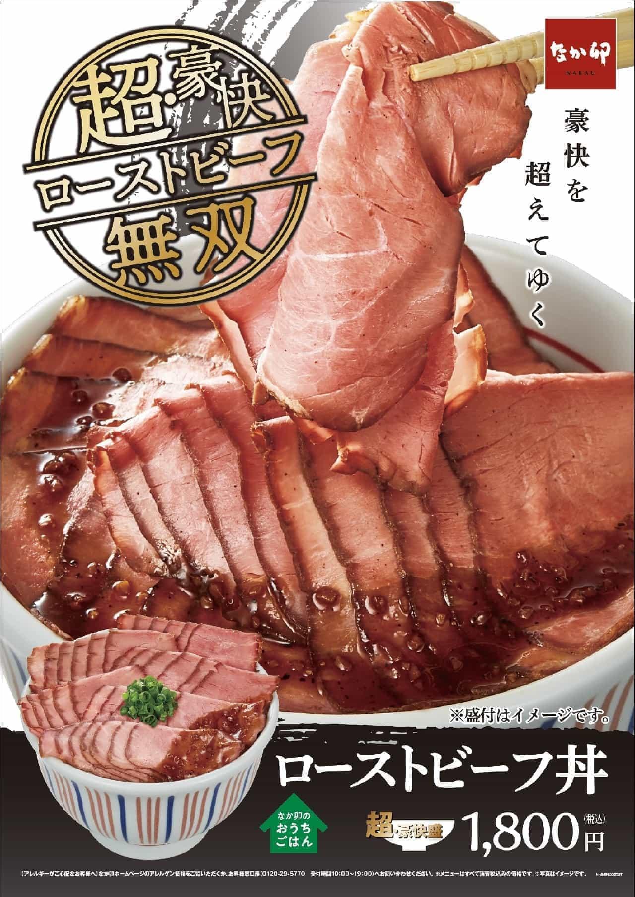 なか卯「ローストビーフ丼 超・豪快盛」