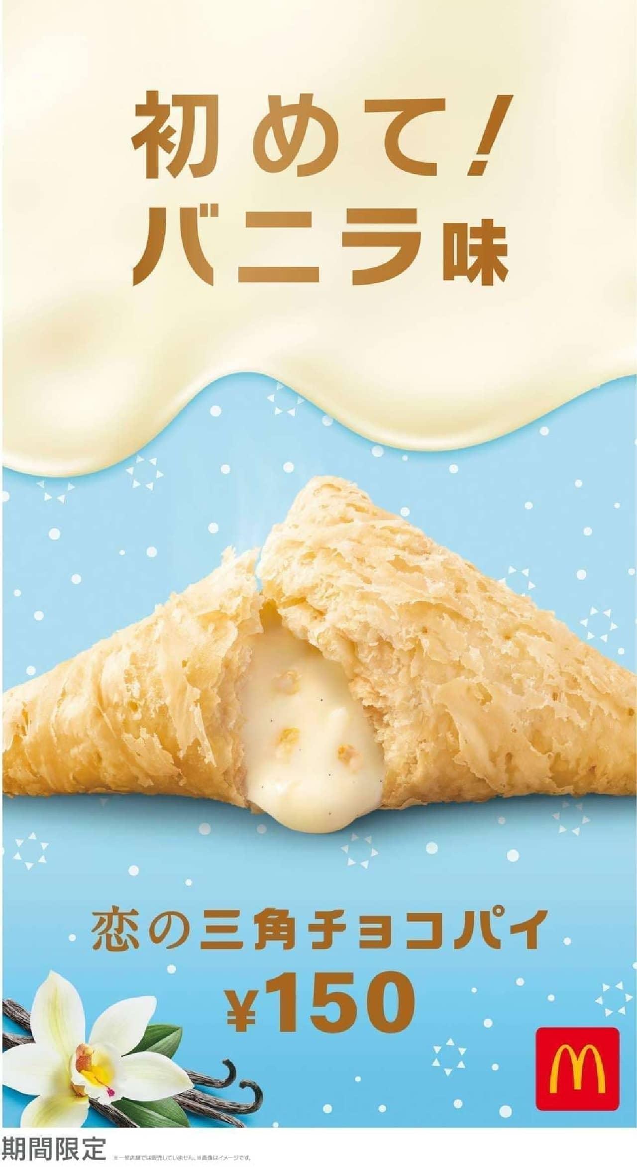 マクドナルド「恋の三角チョコパイ バニラ味」